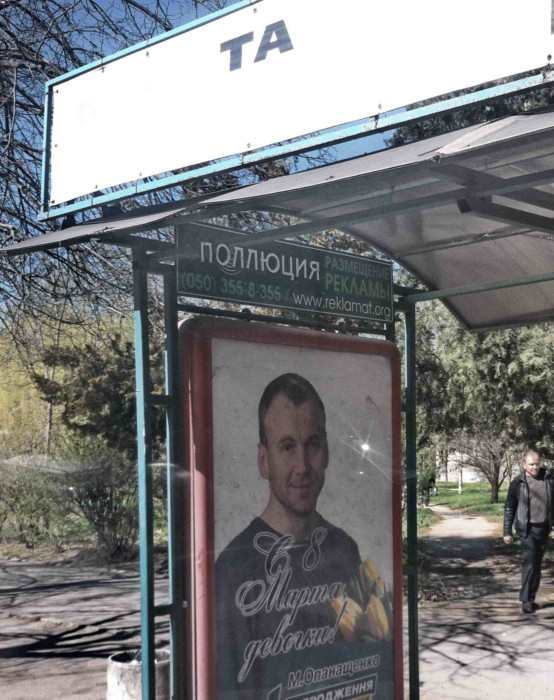 Опанащенко